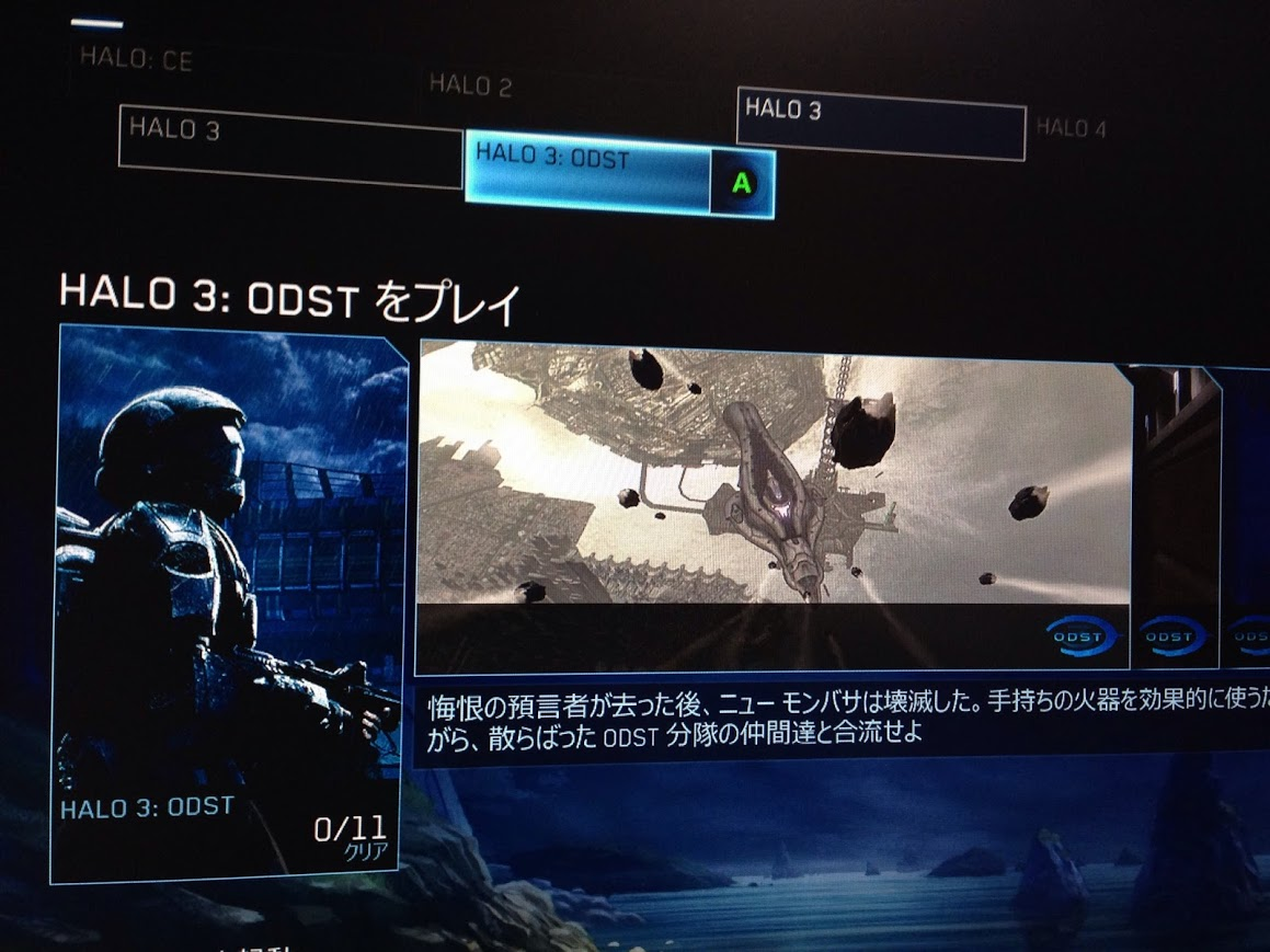 HALO3:ODSTキター
