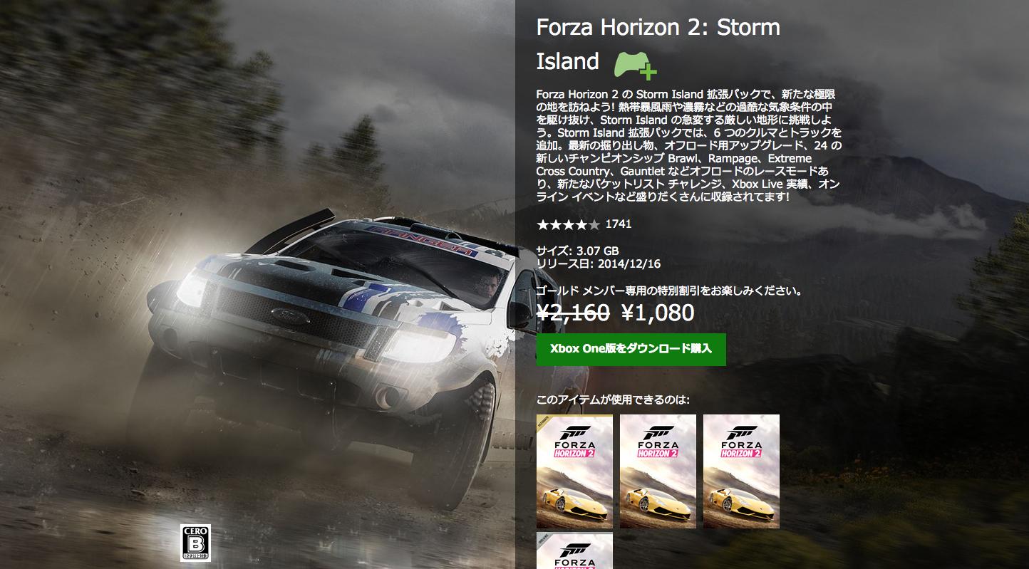 Forza Horizon2:Storm Islandポチッと