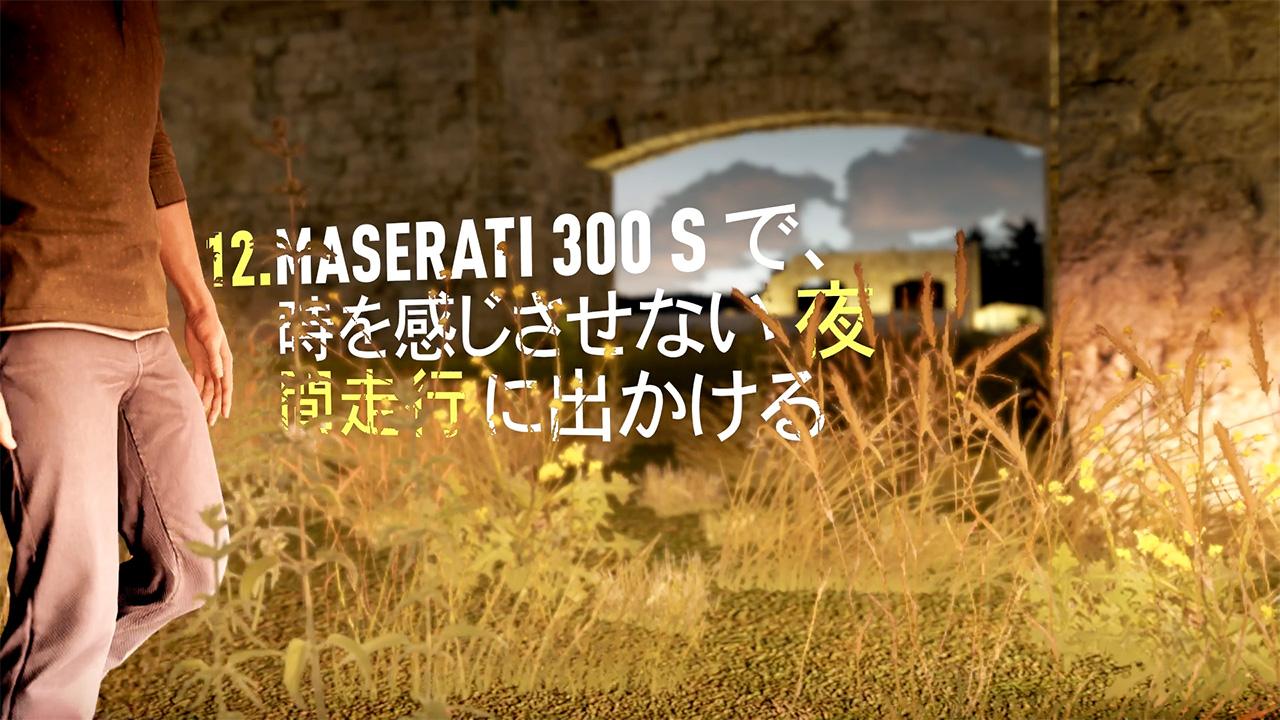 FH2:#12.MASERATI 300Sで時を感じさせない夜間走行に出かける