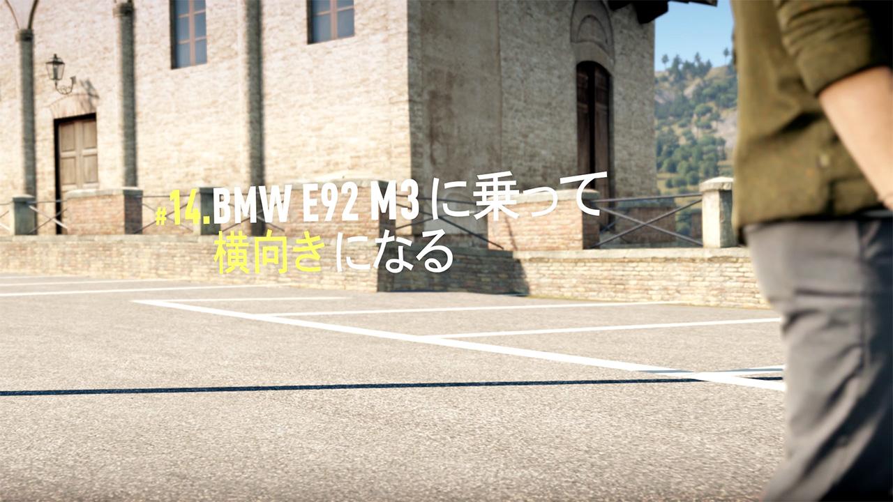 FH2:#14.BMW E92 M3に乗って横向きになる
