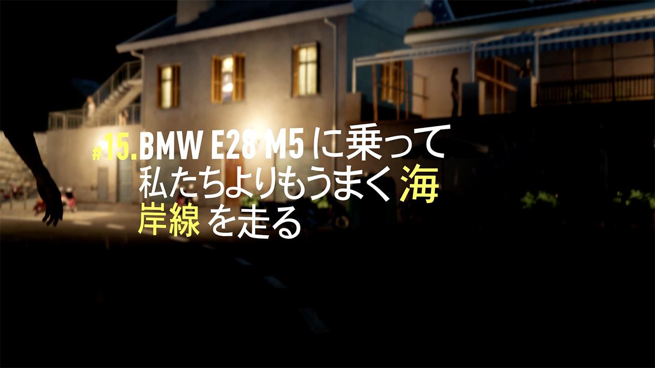 FH2:#15.BMW E28M5に乗って私達よりもうまく海岸線を走る