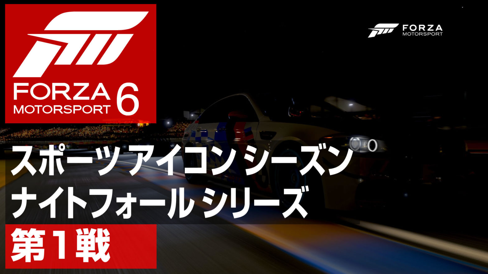 【動画】Forza Motorsport 6 スポーツアイコンシーズン ナイトフォールシリーズ第1戦
