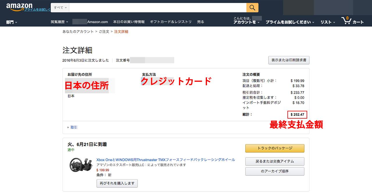 決済日本語