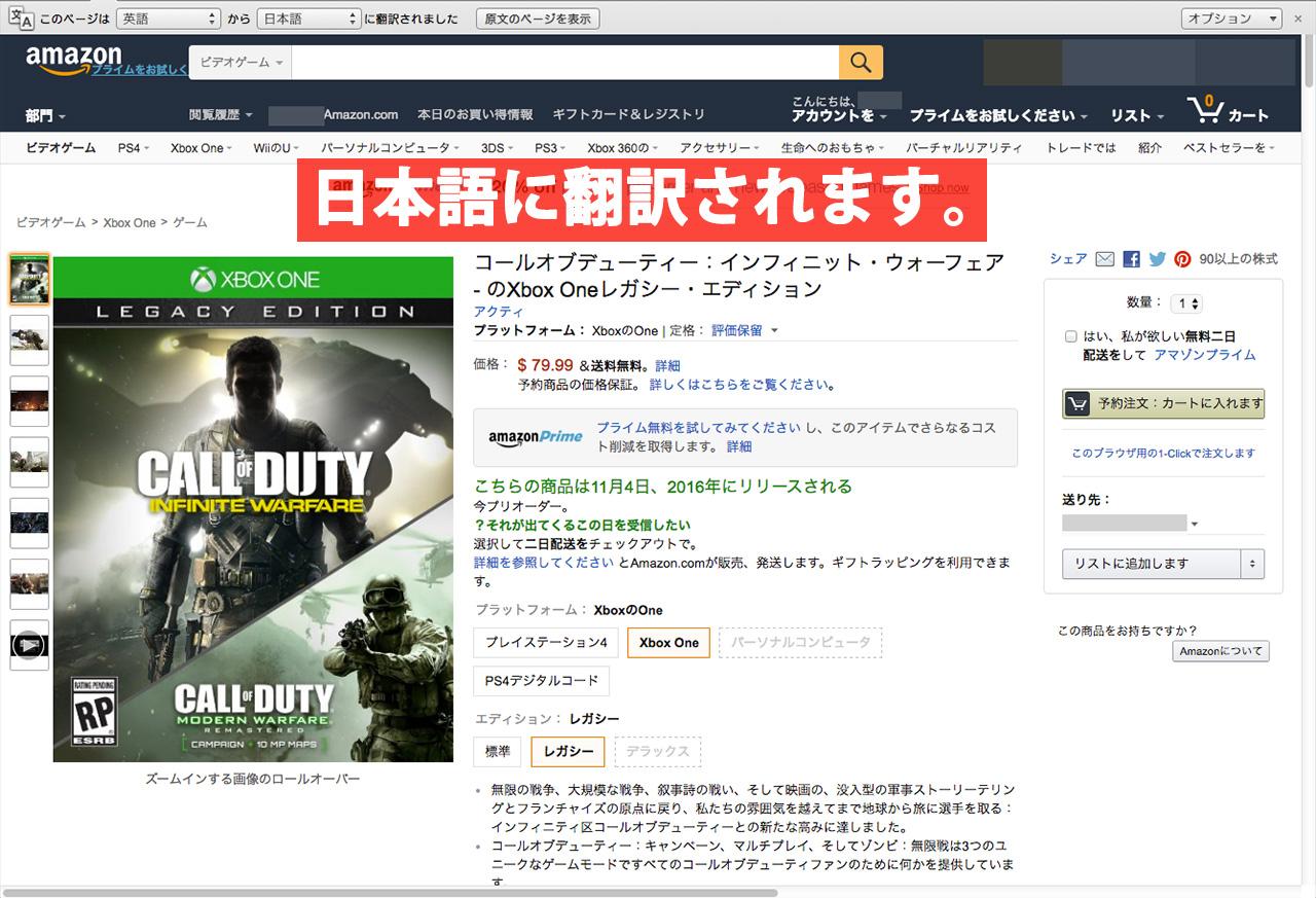 Chromeを使うと英語サイトが翻訳されます。
