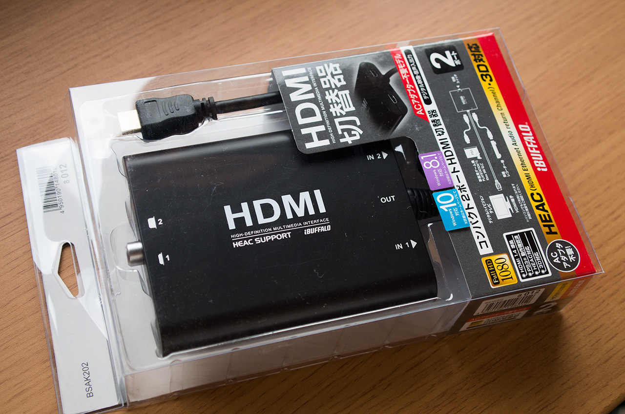 BSAK202をHDMI 1in2out化にしてみた。その理由は….