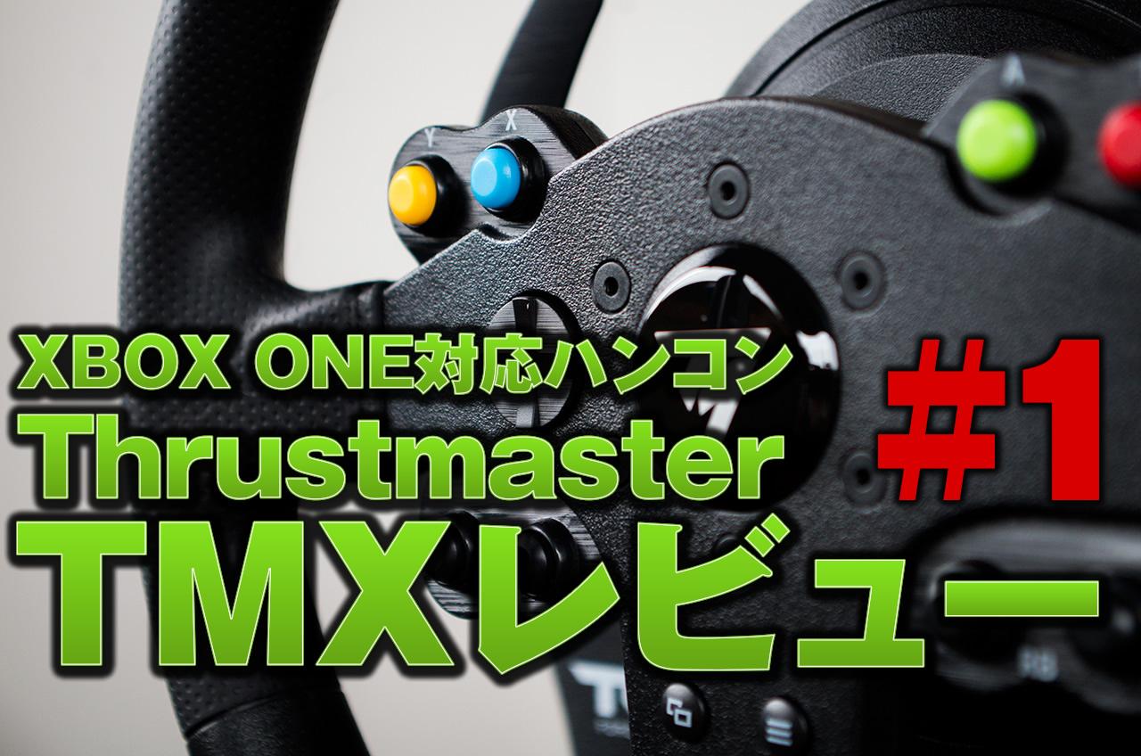 Thrustmaster TMXレビューをYouTubeへアップしました。