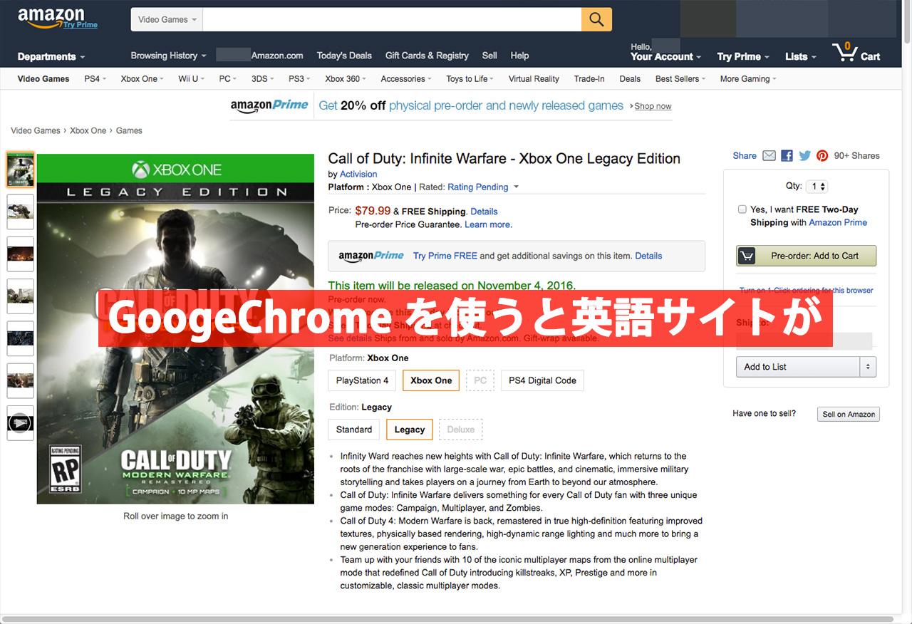 Chromeを使うと英語サイトが