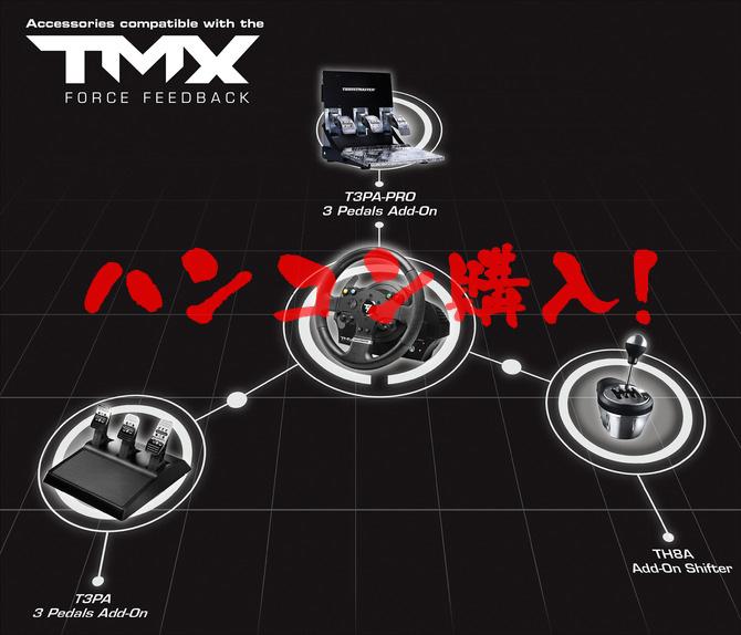 結論!AmazonUSAでハンコンThrustmaster TMX買ったぜ!