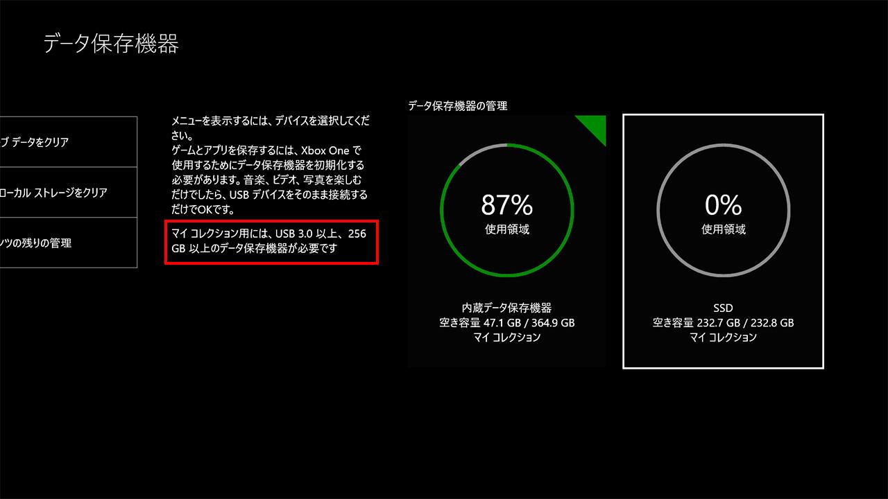 XboxOneで256GB以下のSSDを使ってみた。