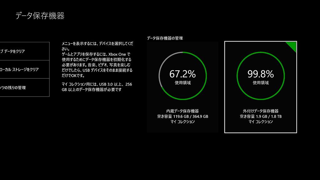 エネルギー充填99.8%!XboxOne外付けHDD発射!