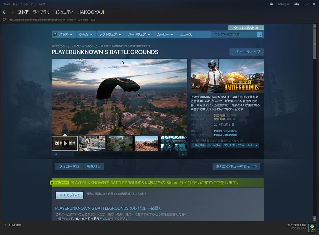 SteamでPUBGデビュー