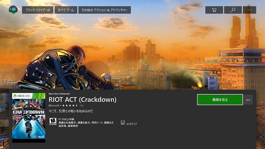 RIOT ACT (Crackdown)が無料だよ!