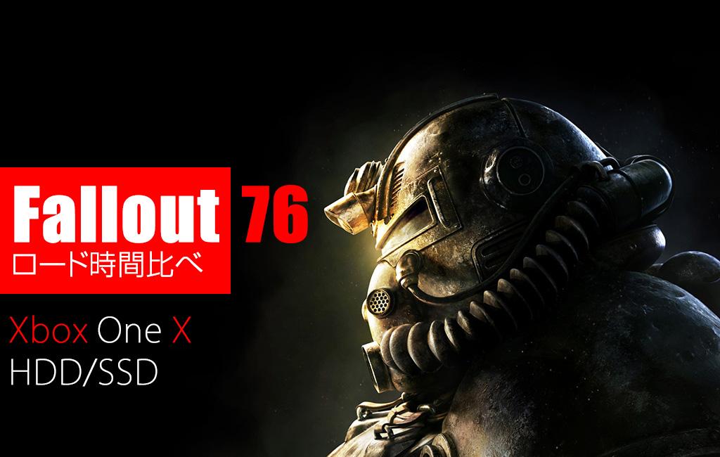 fallout76ロード時間比べ(Xbox OneX内蔵HDD/外付けSSD)