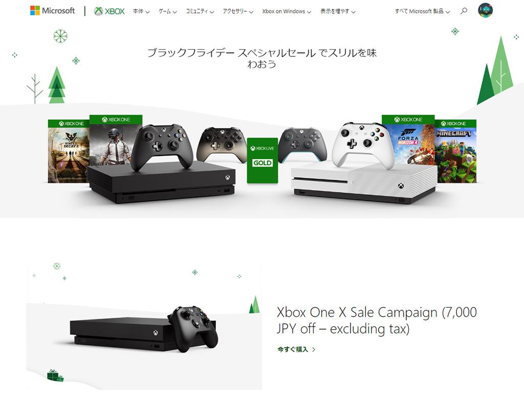 Xbox One Xが2018年11月22日から25日まで7,000円引きだよ~