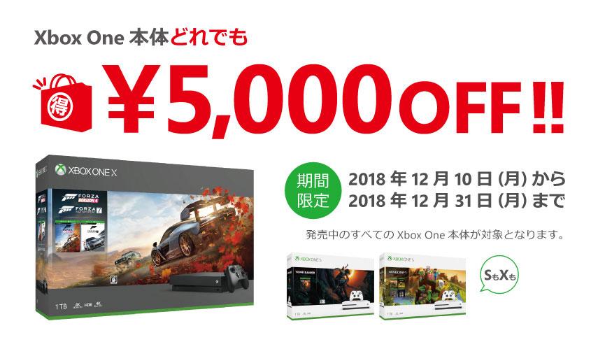 Xbox One XもXbox One Sも2018年12月31日まで「Xbox One 本体どれでも5,000円OFF」キャンペーンを実施