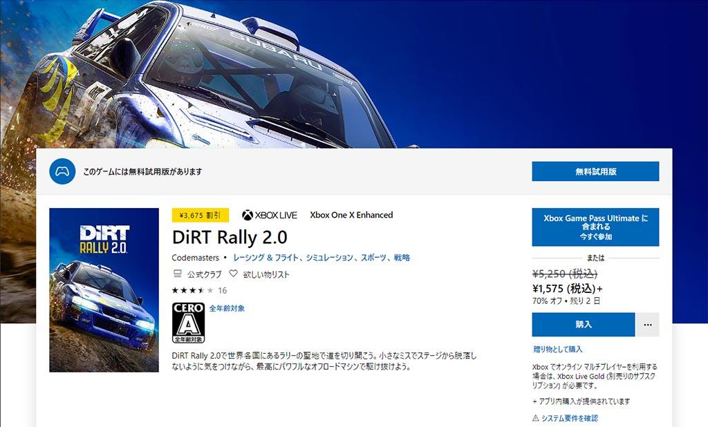 DiRT Rally2.0 Xbox One版