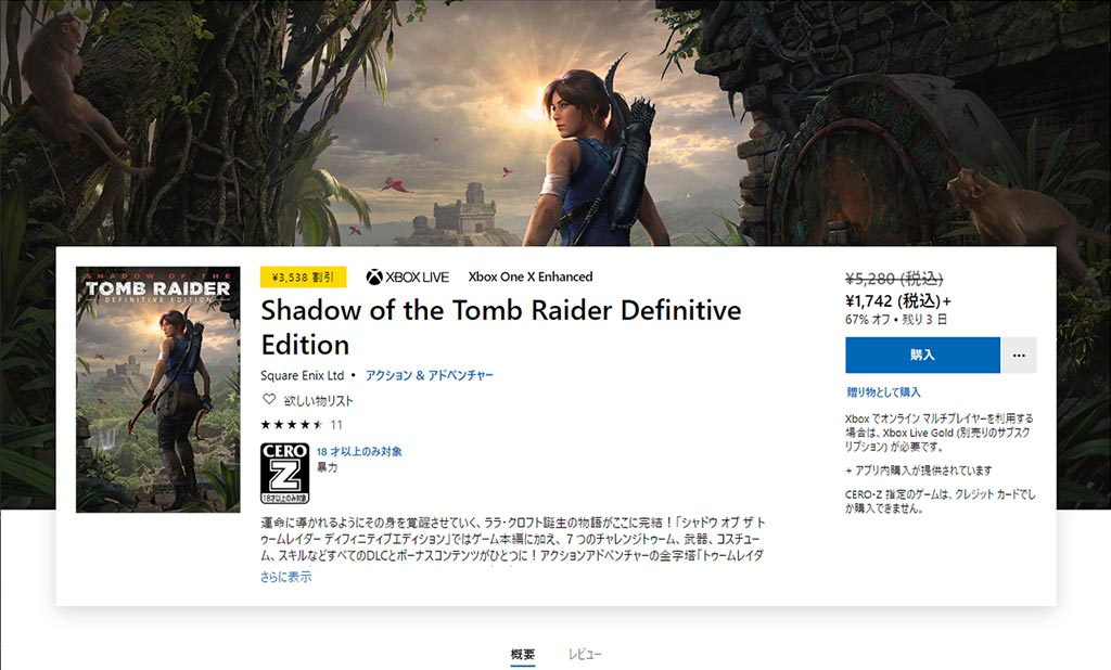 Shadow of the Tomb Raider Definitive Edition Xbox One版