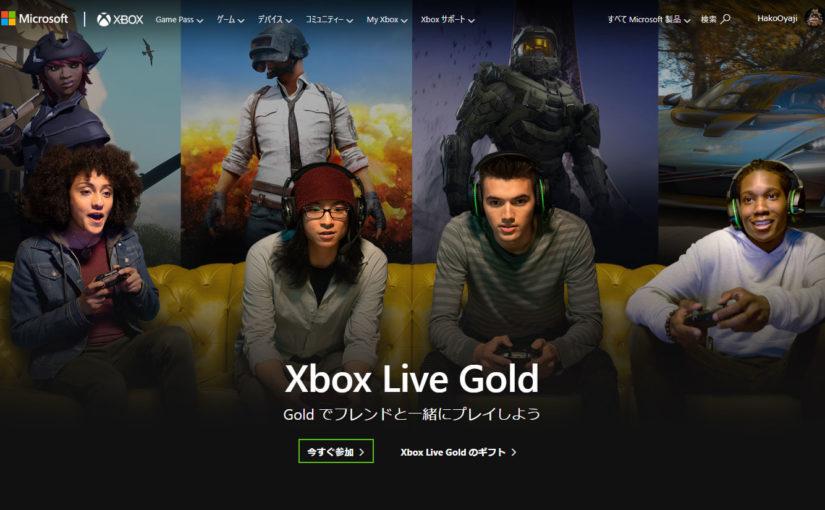 Xbox One初心者さんへ「amazonでXbox Live 12ヶ月 ゴールド 購入してチャージ」方法
