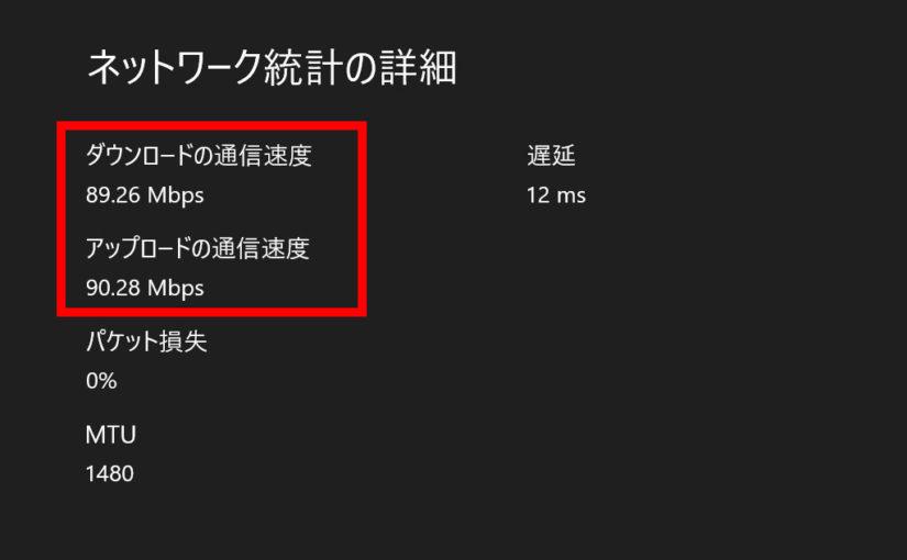 Xbox Oneのダウンロードが遅いぞ。原因は何だ?